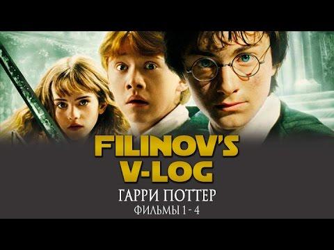 Filinov's v-log - Episode 10 - Гарри Поттер. Фильмы 1-4
