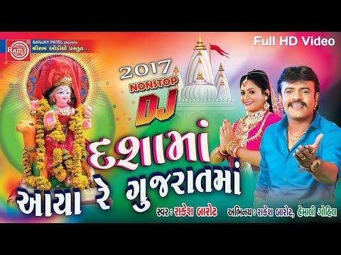 Rakesh Barot - Dashama Aaya Re Gujaratma   Full Video   Latest Gujarati DJ Song 2017   RDC Gujarati