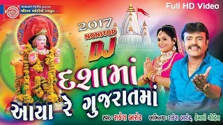 Rakesh Barot - Dashama Aaya Re Gujaratma | Full Video | Latest Gujarati DJ Song 2017 | RDC Gujarati