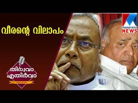 Nithishkumar and Virendrakumar in two path | Thiruva Ethirva | Manorama News | T K Saneesh