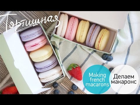 Видео-рецепт макаронс/макаруны [French macarons video recipe]