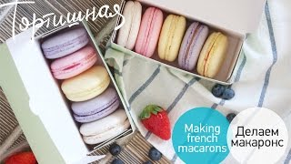 Видео-рецепт макарон [Italian merengue macarons video recipe]