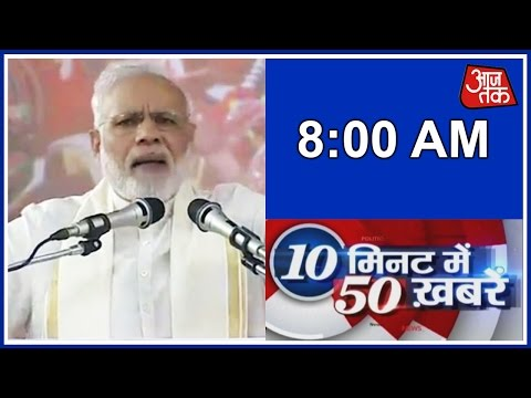10 Minute 50 Khabare   Top Headlines   Sept. 25, 2016   8 AM
