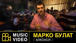 Marko Bulat - Alkohol - (Official Video)