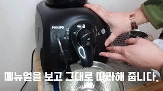 필립스 커피머신 HD8651 석회제거 / 구연산