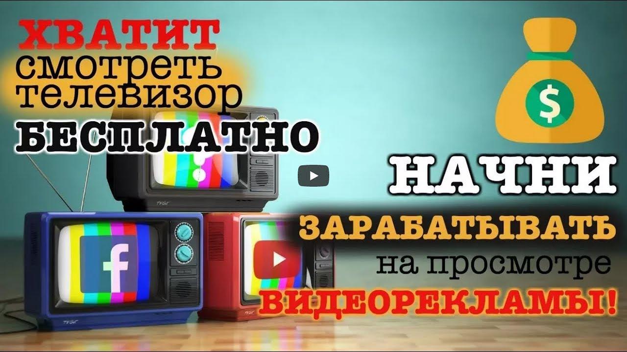 Сайт заработок на просмотре коротких видео отзывы о приложении заработок денег