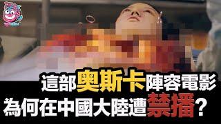 這部奧斯卡演員陣容的電影,只因内容過於真實,在中國大陸被禁播?【娛樂情報站】
