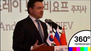 В Южной Корее завершилось роуд-шоу Московской области