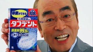 【なつかCM】パーシャルデント(志村けん)小林製薬  「子ども指摘」篇 追悼 ドリフターズ