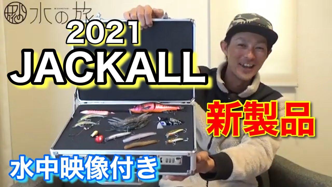 【2021年ジャッカル新製品】 厳重に保管されたBOXが届いた!! 【水の旅# 32】