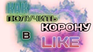 Хочу много лайков бесплатно  Как накрутить лайки ВКонтакте
