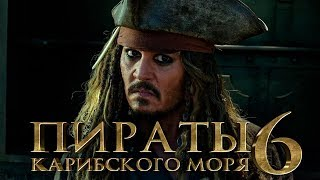 Пираты Карибского моря 6: Сокровища потерянной бездны [Обзор] / [Трейлер 4 на русском]