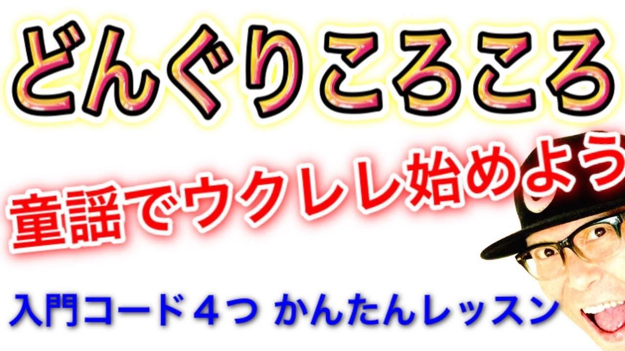 どんぐりころころ【童謡でウクレレ始めよう】入門コード3つで!《ウクレレ 超かんたん版 コード&レッスン付》#GAZZLELE