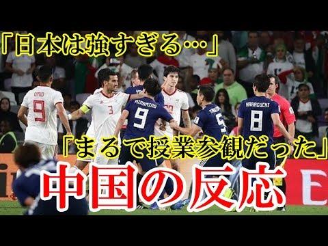 日本代表が3-0で勝利したイラン戦に対する『中国の反応』がヤバイ!アジア杯