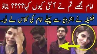 Imam Ul Haq Funny Interview With Fazeela Saba After Pakistan Win T20 Series Vs Sri Lanka In Lahore