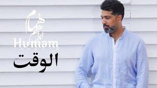 Humam Ibrahim - Al-Waqt (Official Lyric Video) | هُمام ابراهيم - الوقت