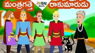 Telugu Kathalu - Cerrocosocommunitycollege