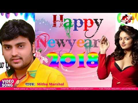 2018 का धमाकेदार गाना - Mithu Marshal - Bolke Happy New Year - FULL DJ Song - Mp3 song