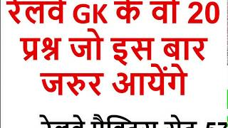 RAILWAY GK QUESTION IN HINDI 2018 / RAILWAY GROUP D PRACTICE SET-57