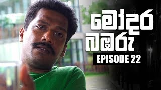 Modara Bambaru | මෝදර බඹරු | Episode 22 | 21 - 03 - 2019 | Siyatha TV Thumbnail