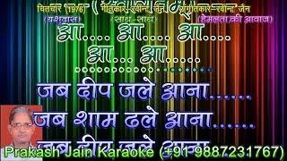 Jab Deep Jale Aana Jab Shaam + Female Voice (3 Stanzas) Karaoke With Hindi Lyrics (Prakash Jain)