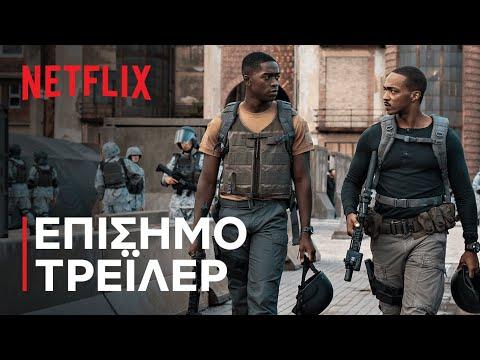 Φονική Ζώνη   Επίσημο τρέιλερ   Netflix