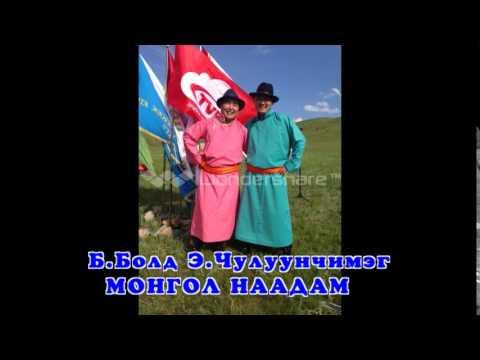 Болд Чулуунчимэг МОНГОЛ НААДАМ Bold Chuluunchimeg Mongol naadam
