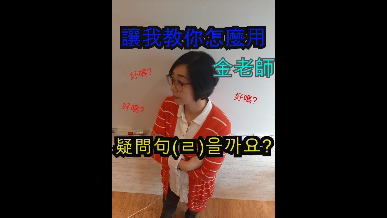 #金老師#韓文文法#自學韓文(10分鐘學韓文文法)**을까요?疑問句怎麼用** - YouTube