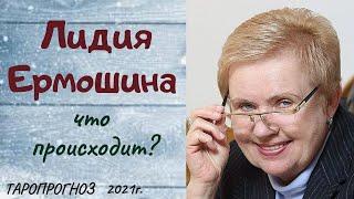 Фото Лидия Ермошина Беларусь Что происходит?