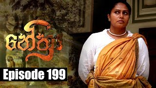 Nethra - නේත්‍රා Episode 199 | 28 - 12 - 2018 | SIYATHA TV Thumbnail