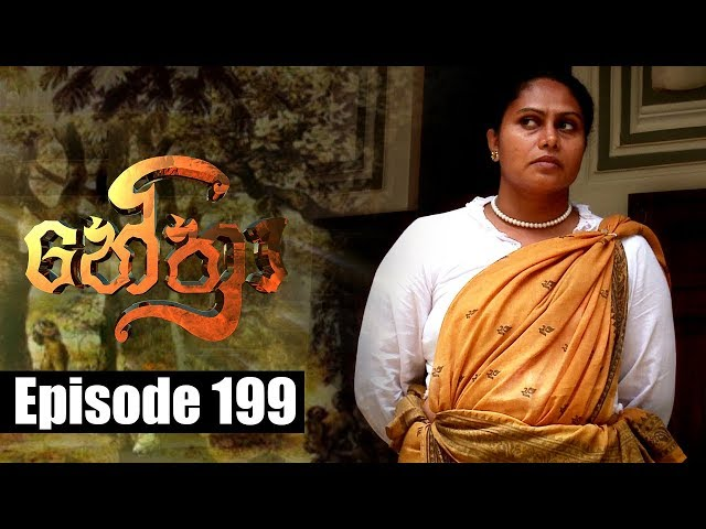 Nethra - නේත්‍රා Episode 199 | 28 - 12 - 2018 | SIYATHA TV
