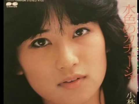 小林千絵 水色のカチューシャ   アイドル名曲[Chie Kobayashi]