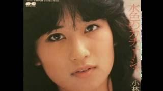 小林千絵 3rdシングル。「木綿のハンカチーフ」を思わせる名曲中の名曲...