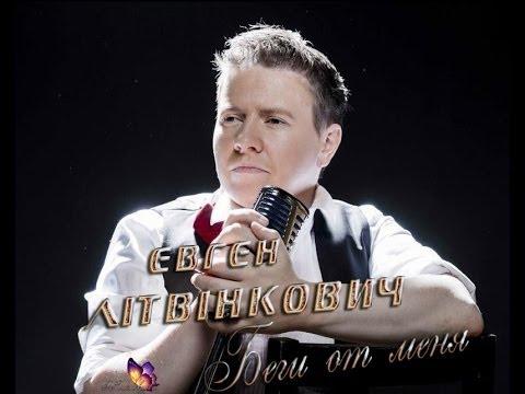 """Евгений Литвинкович. Беги от меня.( Альбом """"К тебе"""")"""