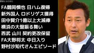 岩本勉「横浜DeNA大丈夫かぁ!?」契約更改で大盤振る舞いに まとめ 日本ハム ファイターズ プロ野球 2017年12月10日