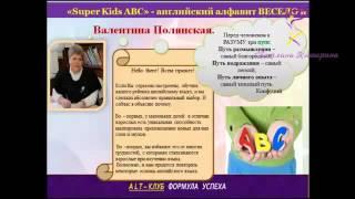 Обучение детей онлайн  Детский клуб Альтошка  Детский образовательный центр