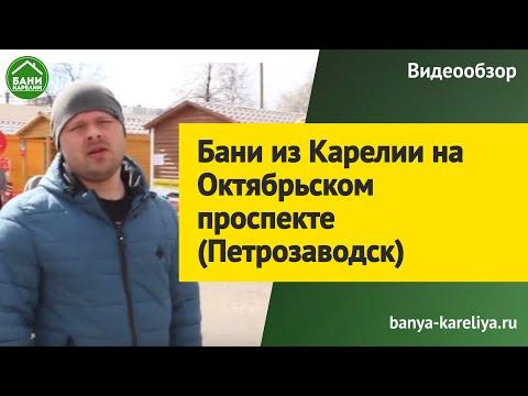 Бани из Карелии на Октябрьском проспекте (Петрозаводск)