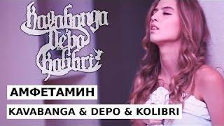 Kavabanga & Depo & Kolibri  Топ лучший каверов «Амфетамин» ЧАСТЬ 1