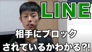 【便利】「LINE」相手にブロックされているか確認する方法! thumbnail