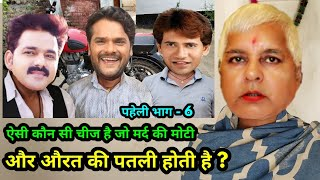 Comedy||निरहूआ लाल पवन लाल खेसारी लाल लालू जी||Comedy Nirhua lal Pawan lal Khesari lal Viral video
