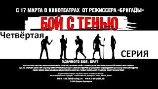 Бой с тенью   4 серия   2005   Сериал
