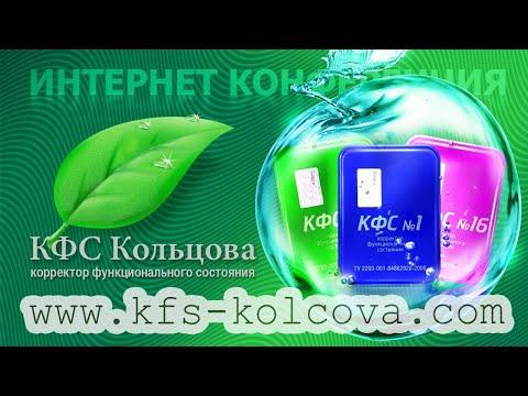 Радькова Л.И. 2020-01-22 «КФС Зимней серии 2020 при заболеваниях ЖКТ» #кфскольцова