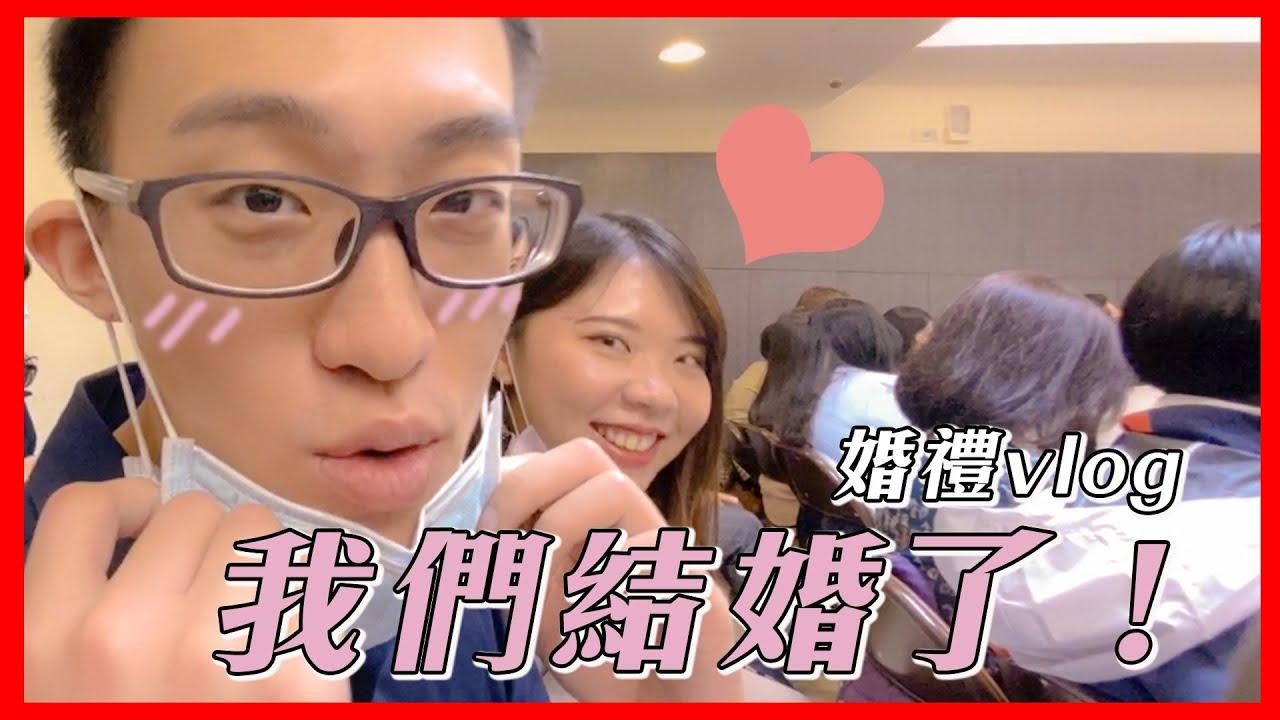人生重要大事:婚姻是愛情的墳墓?!首度參加大學同學的婚禮Vlog|預測誰是下一個走入婚姻的人 - YouTube