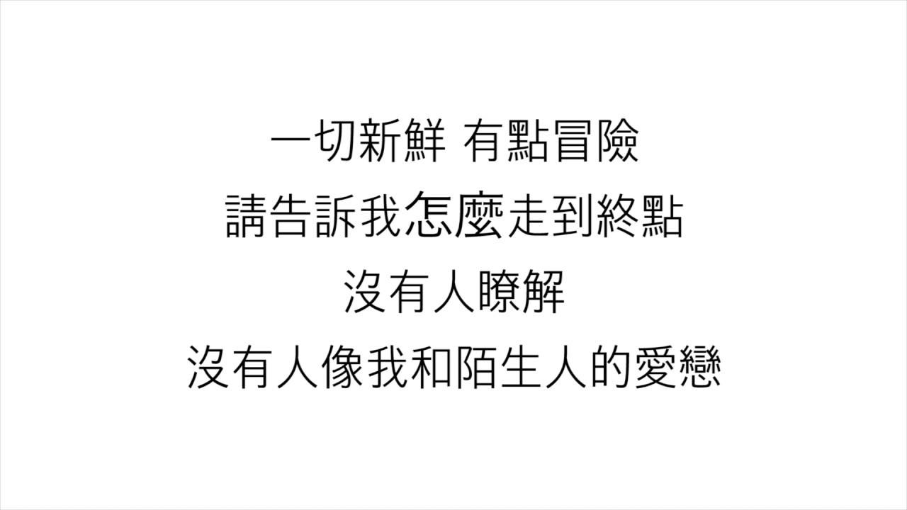 王藍茵 (WONG LAN YIN) – 惡作劇 (惡作劇之吻片尾曲) <歌詞>