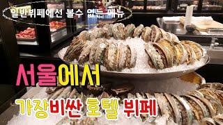 서울에서 가장 비싼 호텔 뷔페 정말 와보고 싶었습니다.…