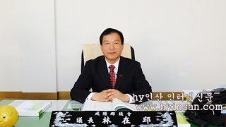 함양영상 인산인터넷신문 임재구함양군의장 축사 16cuk…