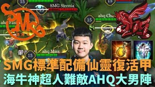 (GCS常規賽)SMG標準配備仙靈復活甲 海牛神超人難敵AHQ大男陣