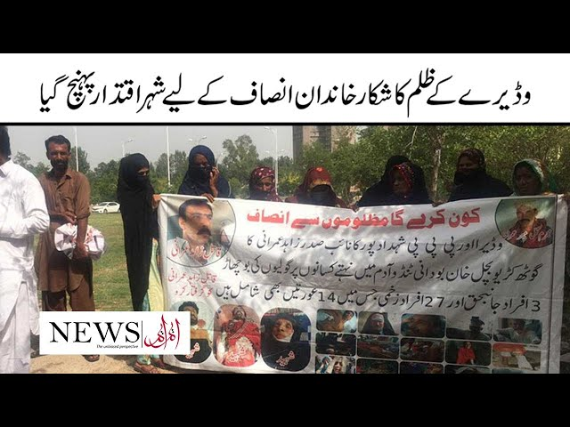 A Family Belonging To The Sanghar District Of Sindh Province Hasn't Got Justice