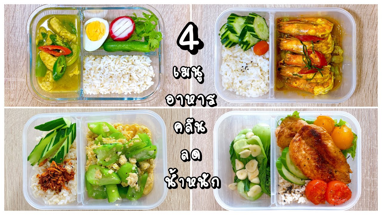 รวมคลิป 4 เมนู อาหารคลีน ลดน้ำหนัก ทำง่าย นับแคลอรี่ | เมนูเด็กหอลดความอ้วน | Uclean