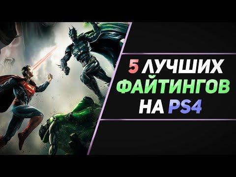 5 ЛУЧШИХ ФАЙТИНГОВ НА PS4